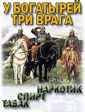 Богатыри